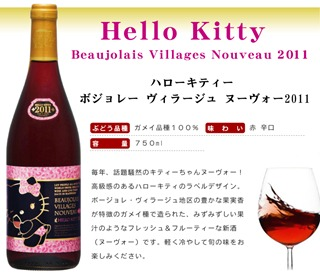 Hello-Kitty-Beaujolais